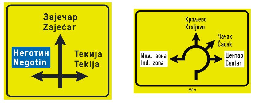 """Знак""""раскрсница"""" (III-8)<br> и""""кружна раскрсница""""<br> (III-8.1)"""