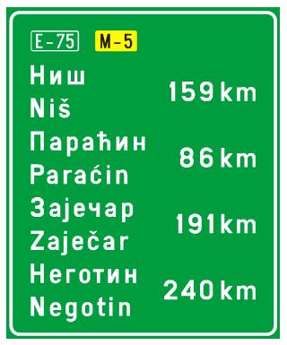 """Знак """"потврда правца""""<br> (III-61)"""