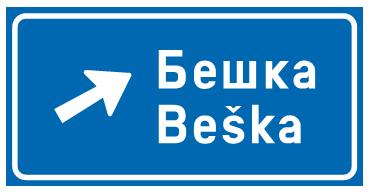 """Знак """"путоказ за излаз""""<br> (III-65.2)"""