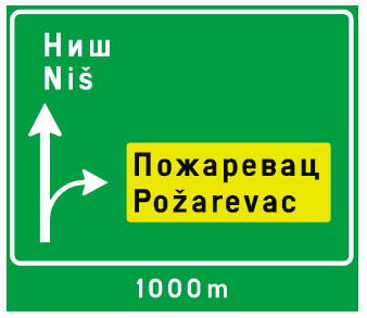 """Знак """"претпутоказна табла за излаз"""" <br>(III-72)"""