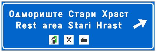 Излазак  на  одмориште<br>(III-74)