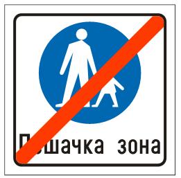 Крај пешачке зоне<br>(III-77.1)
