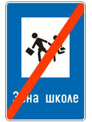 """78)  знак""""завршетак зоне школе"""" (III-82.1) који означава завршетак зоне школе;"""