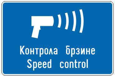 Контрола  брзине  кретања<br>(III-92)