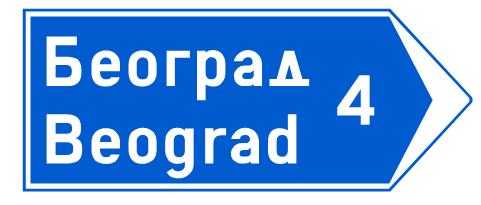 """Знак """"стреласти путоказ""""<br> (III-12)"""