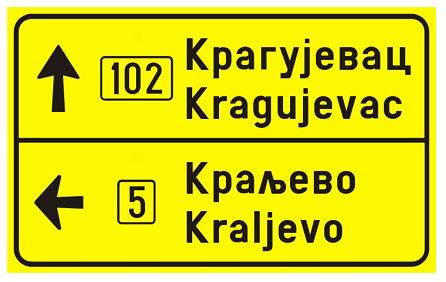 """Знак """"путоказна табла""""<br> (III-13)"""