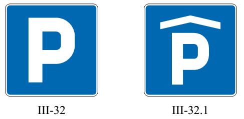 Паркиралиште<br>(III-32)