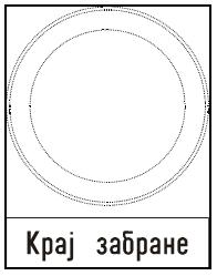 Допунска табла<br> IV-5