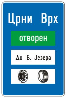 Проходност пута<br>(III-54)