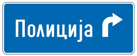 Станица полиције<br>(III-59)