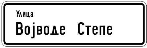 Табла за означавање назива улица<br>(III-61)
