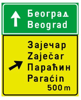 """Знак""""претпутоказ за излаз""""<br> (III-64)"""