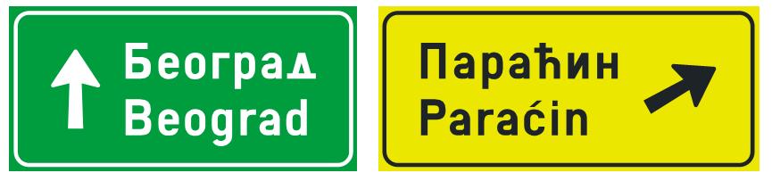 """Знак """"путоказ за излаз"""" <br>(III-65) и (III-65.1)"""