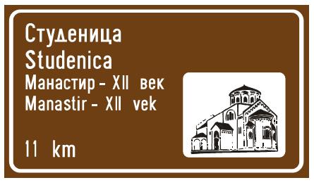 """Знак """"туристичка информациона табла""""<br>III-75"""