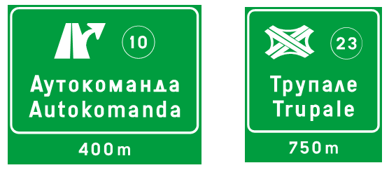 "Знак""назив петље""<br> (III-76) и (III-76.1)"