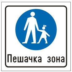 Пешачка зона<br>(III-77)