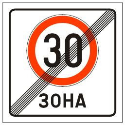 Крај зоне30<br>(III-78.1)
