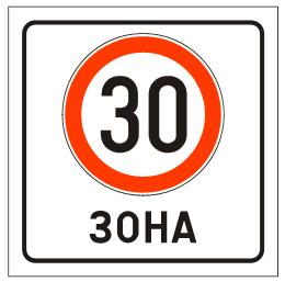 Зона30<br>(III-78)