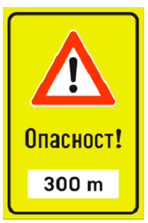Опасна деоница пута<br>(III-80)
