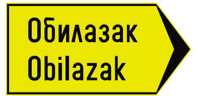 """Знак """"обилазак"""""""